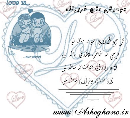 Asheghane